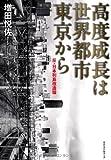 高度成長は世界都市東京から――反・日本列島改造論