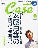 Casa BRUTUS (カーサ・ブルータス) 2009年 09月号 [雑誌]