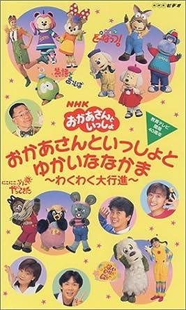 Amazon.co.jp: おかあさんとい...