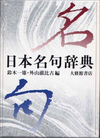 日本名句辞典