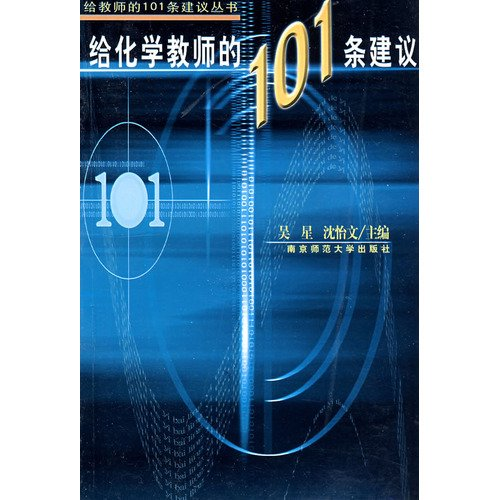 101 to the chemistry teacher recommendations(Chinese Edition)