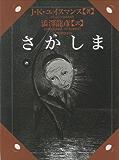 さかしま (河出文庫)