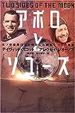 アポロとソユーズ―米ソ宇宙飛行士が明かした開発レースの真実