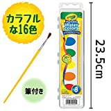Crayola Washable Watercolors, Paint Set For