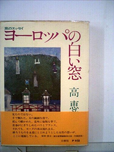 ヨーロッパの白い窓 (1978年) (海外叢書)