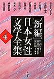 新編 日本女性文学全集〈第4巻〉