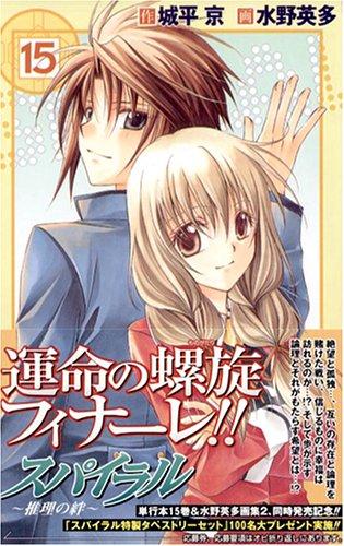 スパイラル―推理の絆 (15) (ガンガンコミックス)