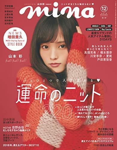 mina 2018年12月号 最新号 表紙画像