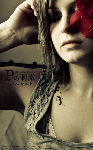 Pの刺激 - Punk is UnknowN Kicks -