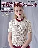 華麗な模様のニット クチュール・ニット20 (Let's Knit series)