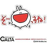 CALTA-ステッカー-うさぎゃんホワイト-そーっすね! (1.Sサイズ)
