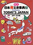 Today's Japan, , 4533008933