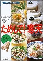 ためして!寒天―がんばらないダイエット・レシピ