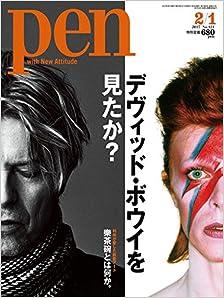 Pen (ペン) 2017年02月01日号