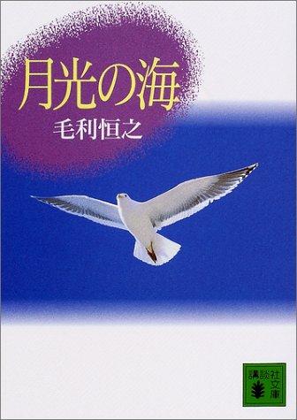 月光の海 (講談社文庫)