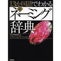 13か国語でわかる新・ネーミング辞典