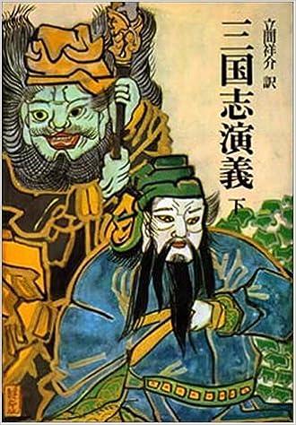 三国志演義 (下) (奇書シリーズ ...