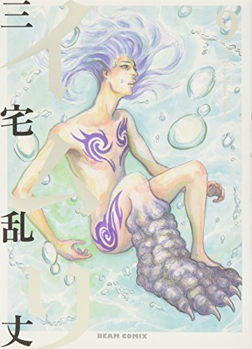 Imuri 9 (beam Comics) (2011) ISBN: 4047270725 [Japanese Import]