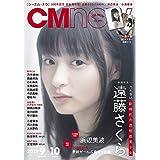 CM NOW 2019年9月号 カバーモデル:遠藤 さくら ‐ えんどう さくら