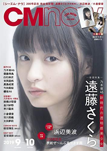 CM NOW 最新号 表紙画像