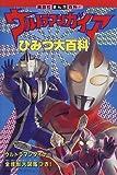 Ultraman Gaia secret Encyclopedia - Save up to large Secrets Exposed monster and all forces of Agur and Gaia (Kodansha Manga Encyclopedia) (1998) ISBN: 4062590476 [Japanese Import]