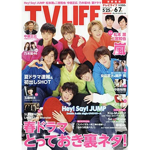 TV LIFE 2019年 6/7号 表紙画像