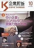 企業診断 2019年 10 月号 [雑誌]
