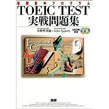 TOEIC TEST combat problem Shu - intensive program (<CDtasutekisuto>) ISBN: 4876150354 (2000) [Japanese Import]
