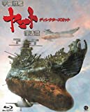 Animation - Space Battleship Yamato Fukkatsu Hen Director's Cut [Japan BD] BCXA-480