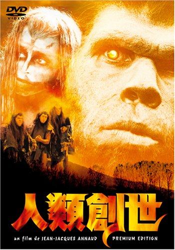 Amazon | 人類創世 [DVD] | 映画