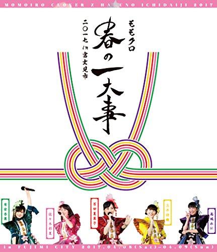 【메이커 특전 있음】모모쿠로 봄의 중대사2017 in 후지미시 LIVE Blu-ray(메이커 특전)B5사이즈 스티커)