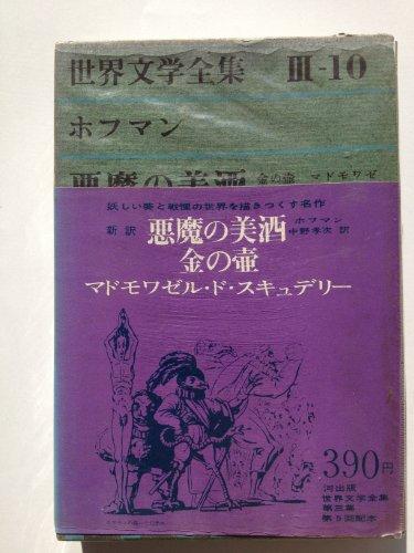 ホフマン【 悪魔の美酒・金の壺】 (世界文学全集〈第3集 第10〉)