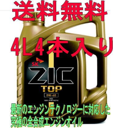 送料無料 4本入り ZIC TOP 0W-40 エンジンオイル 4L B01MRZ1WZS