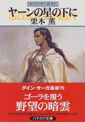 ヤーンの星の下に―グイン・サーガ(57) (ハヤカワ文庫JA)