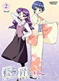 AI YORI AOSHI-ENISHI (DVD) (SPECIAL LE W/FIGURINES) NLA