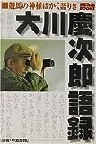 大川慶次郎語録―競馬の神様はかく語りき (競馬フォーラムBOOKS)