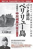 パラオ諸島ペリリュー島守備隊長 中川州男大佐の霊言 (OR books)