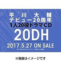 平川大輔デビュー20周年記念ドラマCD 20DH出演声優情報