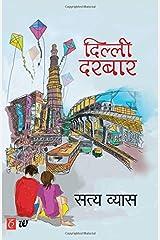 Dilli Darbaar Paperback