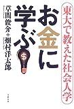「お金に学ぶ 東大で教えた社会人学」草間 俊介、畑村 洋太郎
