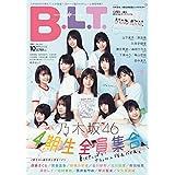 B.L.T. ビーエルティー 2019年10月号 カバーモデル:乃木坂46 ‐ 4期生