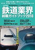 鉄道業界就職ガイドブック 2018 (イカロス・ムック)