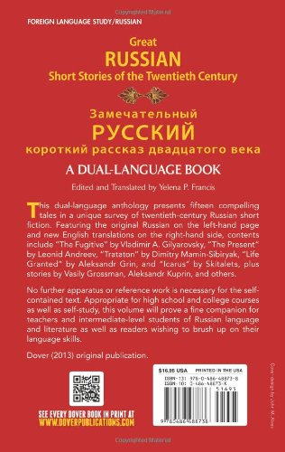 Great Russian Short Stories of the Twentieth Century: A Dual-Language Book (Dover Dual Language Russian) by imusti