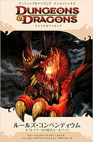 ダンジョンズ&ドラゴンズ第4版 ...