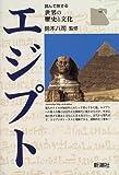 エジプト (読んで旅する世界の歴史と文化)