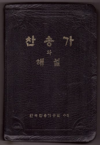 the-hankook-hymnal-with-handbook