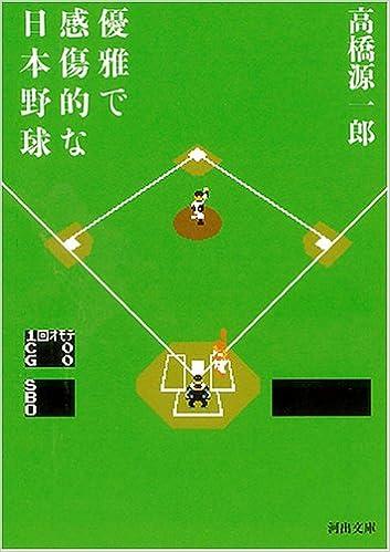 優雅で感傷的な日本野球 〔新装...
