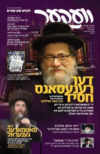 Veker Vol. 12 (Yiddish Edition)