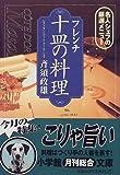 「十皿の料理」斉須 政雄