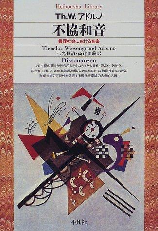 不協和音―管理社会における音楽 (平凡社ライブラリー)